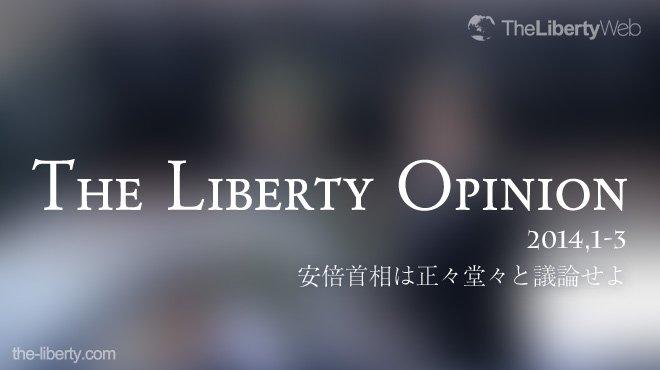 安倍首相は正々堂々と議論せよ/憲法改正や集団的自衛権 - The Liberty Opinion 3