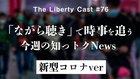 「ながら聴き」で時事を追う 新型コロナ続報ver【ザ・リバティキャスト#76】