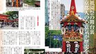 京都人の心意気が歴史を紡ぐ