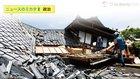 熊本で最大震度7の地震 天は何を警告しているのか? - ニュースのミカタ 1