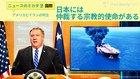 アメリカとイランの対立 日本には仲裁する宗教的使命がある - ニュースのミカタ 2