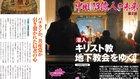 中国「13億人」の未来 第2回 潜入キリスト教地下教会をゆく!