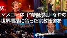 【東日本大震災特集】(3)マスコミは「情報統制」をやめ、世界標準に合った宗教報道を