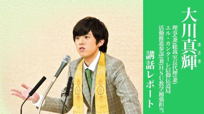 授業後に拍手が起きる大学 - 「HSU生としての学習作法」 - 大川真輝理事 講話レポート