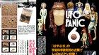 【UFO PANIC6】「はやぶさ」の宇宙科学研究所の近隣でレプタリアン目撃!