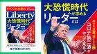 「大恐慌時代が求めるリーダー」「コロナ第二波がやって来る!」 「ザ・リバティ」8月号、6月30日発売