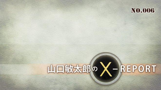 山口敏太郎 のエックス-リポート 【第6回】