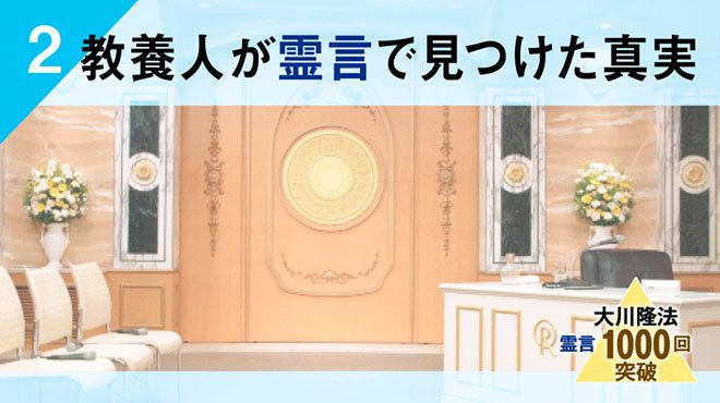 【大川総裁公開霊言1000回突破】教養人が霊言で見つけた真実