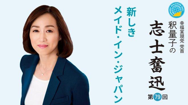 釈量子の志士奮迅 [第79回] - 新しきメイド・イン・ジャパン