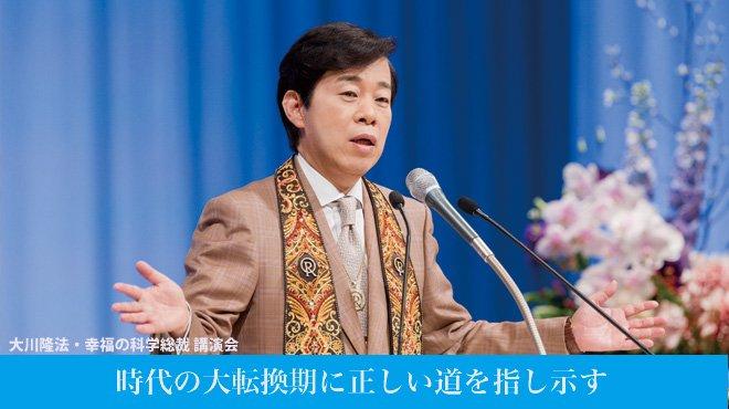 時代の大転換期に正しい道を指し示す - 大川隆法・幸福の科学総裁 講演会「時代を変える奇跡の力」「歴史の先駆者となるために」
