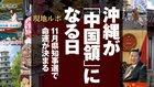現地ルポ・沖縄が「中国領」になる日 - 11月県知事選で命運が決まる