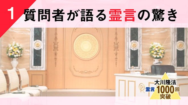 【大川総裁公開霊言1000回突破】質問者が語る霊言の驚き