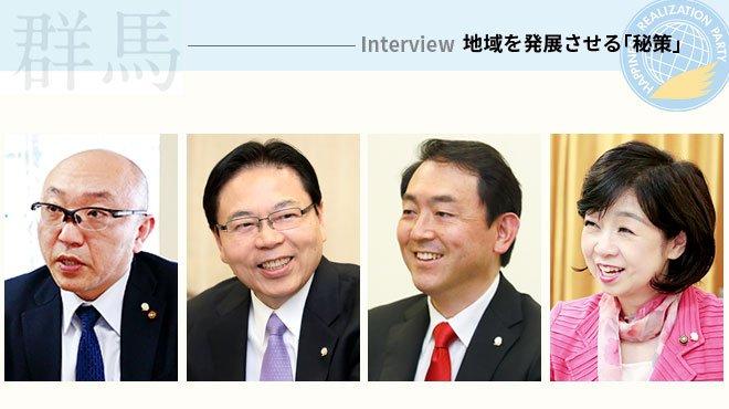 Interview 地域を発展させる「秘策」 - 幸福実現党 群馬県
