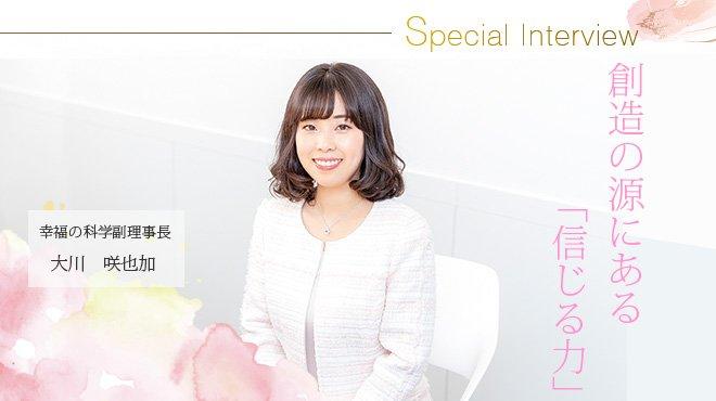 Special Interview 大川咲也加・幸福の科学副理事長 - 創造の源にある「信じる力」