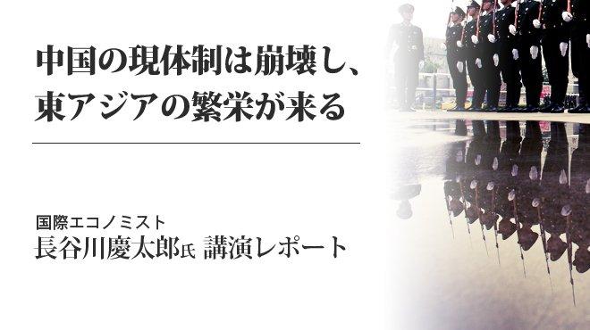 長谷川慶太郎講演レポート - 中国の現体制は崩壊し、東アジアの繁栄が来る