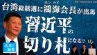 台湾総統選に鴻海会長が出馬 習近平の切り札になる!?【未来編集clip】
