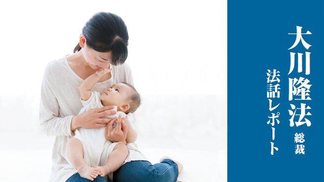 あげママになる6つの徳目 - 「あげママの条件」 - 大川隆法総裁 法話レポート