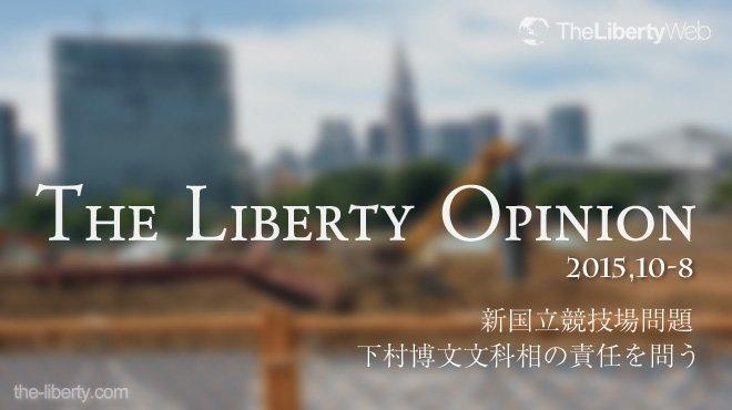 新国立競技場問題 下村博文文科相の責任を問う - The Liberty Opinion 8
