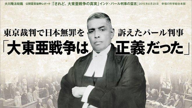 安保法制=違憲論に、パール判事(東京裁判)がコメント