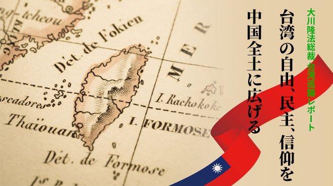 台湾の自由、民主、信仰を中国全土に広げる - 大川隆法総裁 台湾巡錫レポート