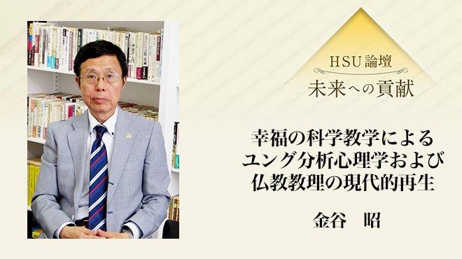 HSU論壇 - 「幸福の科学教学によるユング分析心理学および仏教教理の現代的再生」 - 金谷 昭