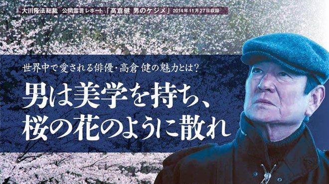 「幸福の黄色いハンカチ」「鉄道員」主演の高倉健さんの霊が死後17日目にメッセージ