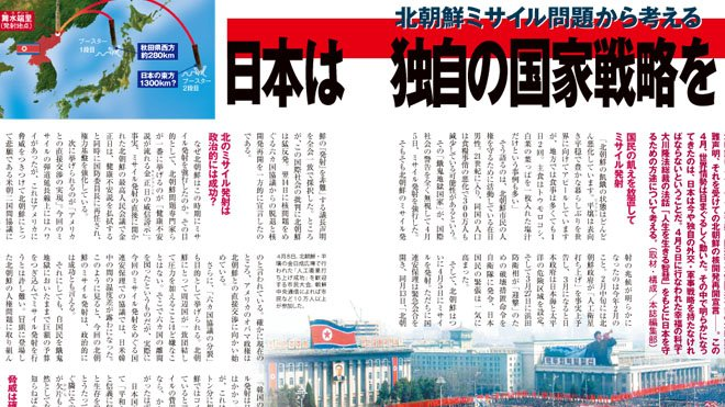 日本は独自の国家戦略を
