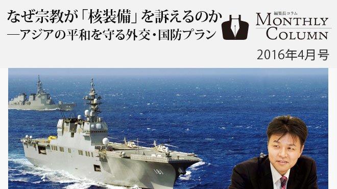 なぜ宗教が「核装備」を訴えるのか―アジアの平和を守る外交・国防プラン - 編集長コラム - 日本も核装備を 2016年4月号記事