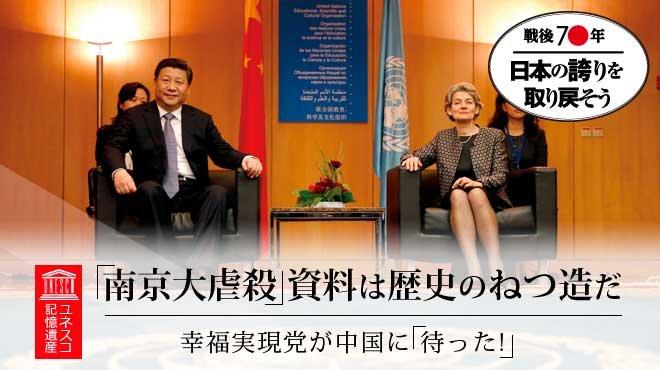ユネスコ記憶遺産 「南京大虐殺」資料は 歴史のねつ造だ  - 幸福実現党が中国に「待った!」 - 戦後70年 日本の誇りを取り戻そう