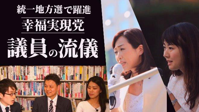統一地方選で躍進!! 幸福実現党議員の「流儀」【未来編集clip】