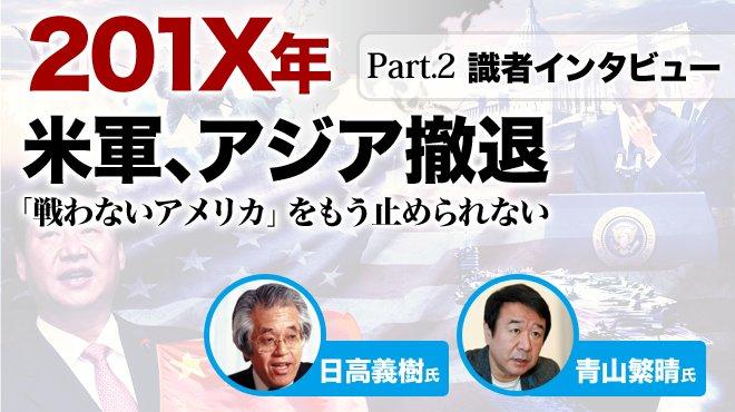 識者インタビュー - 201x年 米軍、アジア撤退 「戦わないアメリカ」をもう止められない Part2