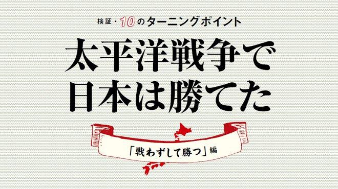 太平洋戦争で日本は勝てた - 「戦わずして勝つ」編
