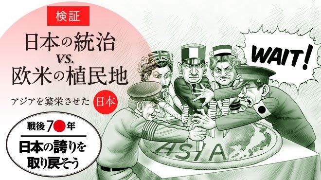 検証 日本の統治 vs. 欧米の植民地 アジアを繁栄させた日本 - 戦後70年企画 日本の誇りを取り戻そう