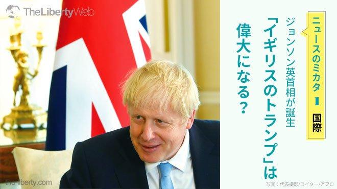 ジョンソン英首相が誕生 「イギリスのトランプ」は偉大になる? - ニュースのミカタ 1