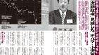 「次期政権」見越した「オバマ・小沢不況」