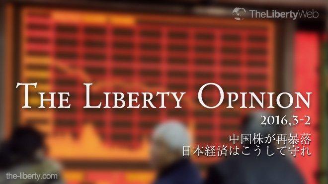 中国株が再暴落 - 日本経済はこうして守れ - The Liberty Opinion 2