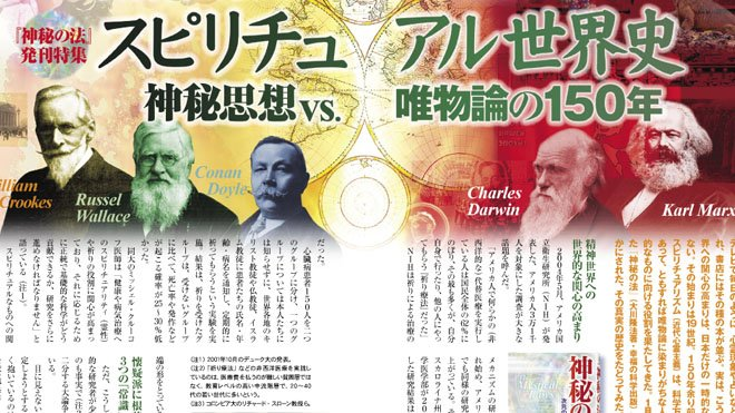 教科書が教えないスピリチュアル世界史
