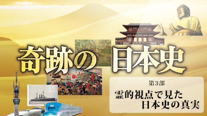 霊的視点で見た日本史の真実─奇跡の日本史 第3部