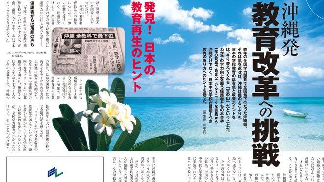 沖縄発  教育改革への挑戦