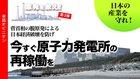 菅首相の脱原発による日本経済破壊を防げ  「今すぐ原子力発電所の再稼動を」 原発を救え!