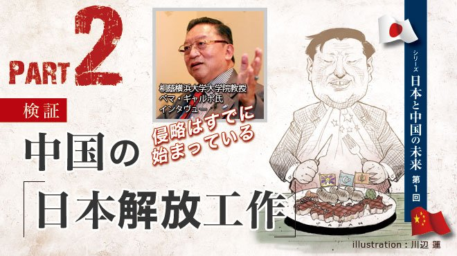 日本は第二のチベットになる -  中国の「日本解放工作」