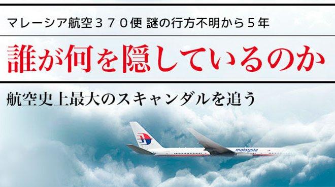 【短縮版】マレーシア航空370便 謎の行方不明から5年 誰が何を隠しているのか