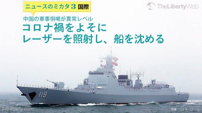 中国の軍事恫喝が異常レベル コロナ禍をよそにレーザーを照射し、船を沈める - ニュースのミカタ 3