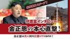 世界が激震! 金正恩守護霊が明かす対日・対韓国の戦略とは?