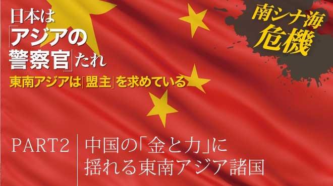 中国の「金と力」に揺れる東南アジア諸国 - 日本はアジアの警察官たれ 東南アジアは「盟主」を求めている Part2