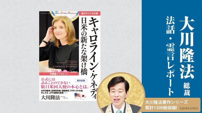 新駐日米大使の本音「日韓の問題は、二国間で争ってください」 「キャロライン・ケネディ─日米をつなぐ新たなる架け橋─」 - 大川隆法総裁 公開霊言抜粋レポート