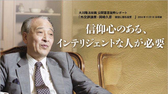 """岡崎久彦氏、""""最期の著書""""で語った日中外交分析"""