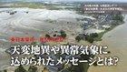 東日本豪雨、鬼怒川氾濫…… 天変地異や異常気象に込められたメッセージとは?