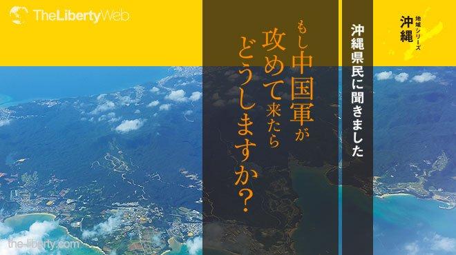 沖縄県民に聞きました もし中国軍が攻めて来たらどうしますか? - 地域シリーズ 沖縄