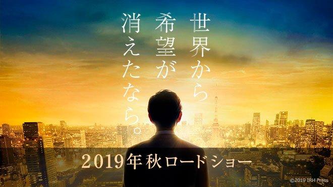 映画「世界から希望が消えたなら。」 2019秋公開が決定!!